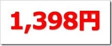 大英産業(2974)IPO直前初値予想