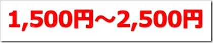 あさくま(7678)IPO初値予想