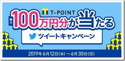 SBIネオモバイル証券100万円分が当たるツイートキャンペーン