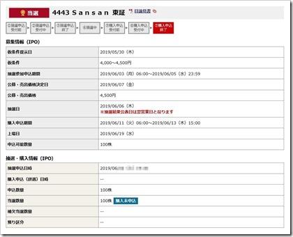 Sansan(4443)IPO辞退野村證券