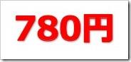 日本グランデ(2973)IPO直前初値予想