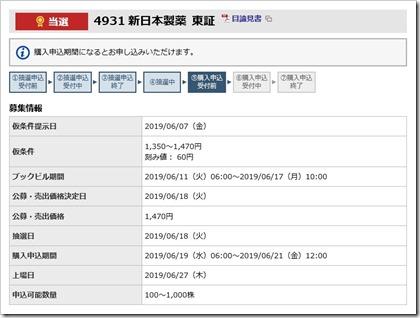 新日本製薬(4931)IPO当選東海東京証券