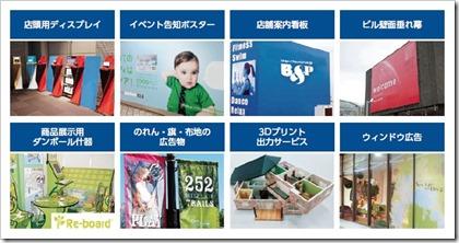ビーアンドピー(7804)IPO販売促進用広告製品の概要