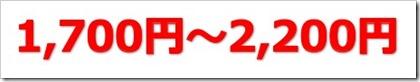 新日本製薬(4931)IPO初値予想