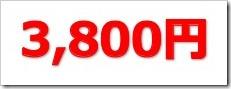 ユーピーアール(7065)IPO直前初値予想