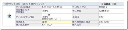 日本グランデ(2973)IPO落選