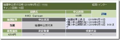 Sansan(4443)IPO当選3