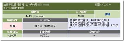 Sansan(4443)IPO辞退大和証券