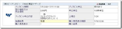 ビーアンドピー(7804)IPO落選画像