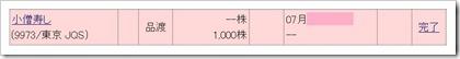 カブドットコム証券小僧寿し(9973)品渡し