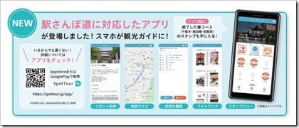 SpotTour(スポットツアー)東京メトロ