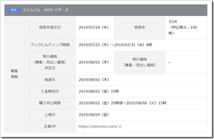 Link-U(4446)IPO岡三オンライン証券