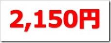 ツクルバ(2978)IPO直前初値予想