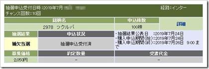 ツクルバ(2978)IPO補欠当選
