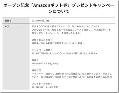 COOL(クール)Amazonギフト券プレゼントキャンペーン