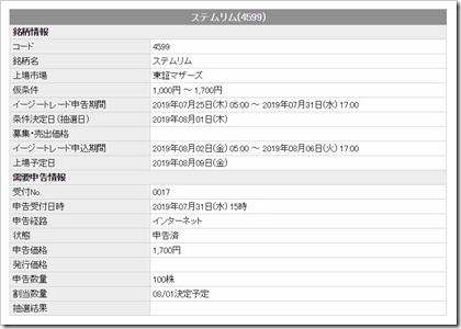 ステムリム(4599)SMBC日興証券のIPO申し込み番号を見て驚愕!