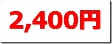 ブシロード(7803)IPO直前初値予想