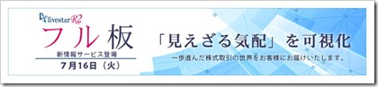 ライブスター証券フル板情報サービス