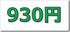 ステムリム(4599)のIPO(新規上場)直前初値予想と気配運用!