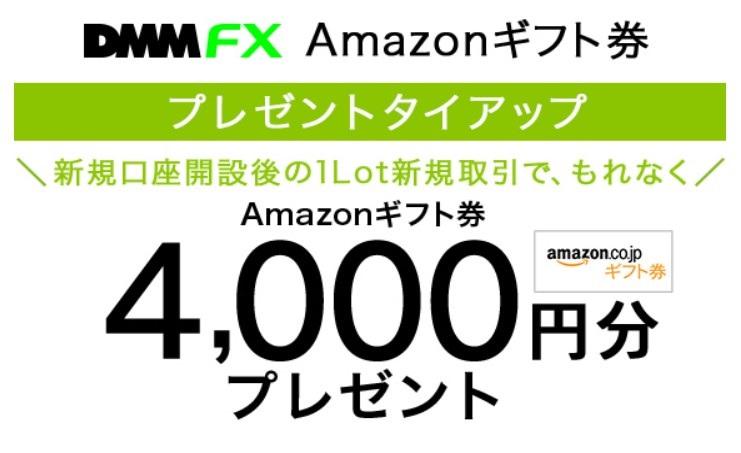 DMMFXCP4000