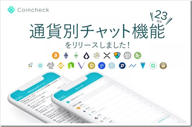 コインチェック(Coincheck)通貨別チャット機能23