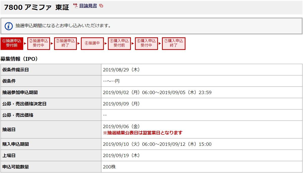 アミファ(7800)IPO野村證券