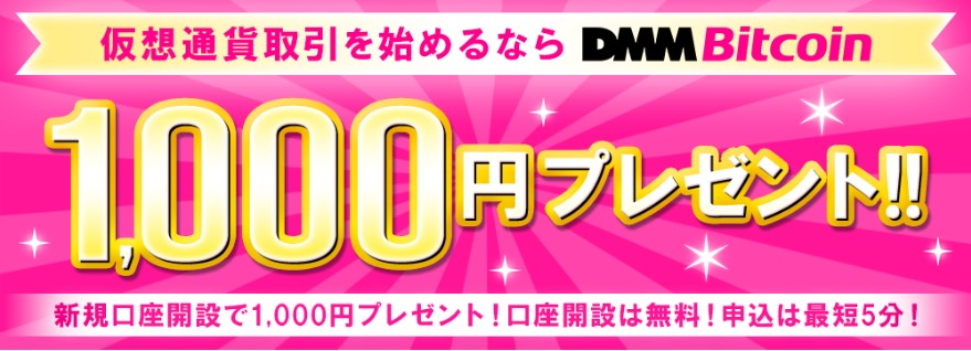 DMMビットコインキャンペーン