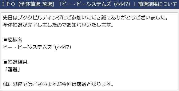 ピー・ビーシステムズ(4447)IPO落選