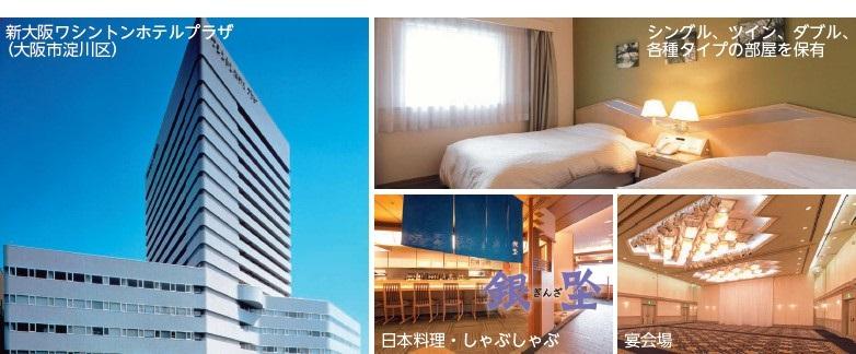 ワシントンホテル(4691)IPOワシントンホテルプラザ