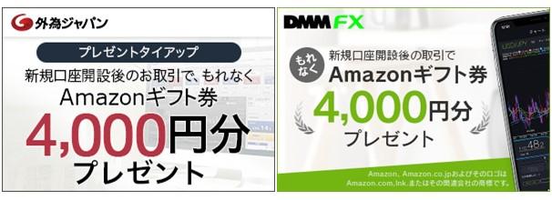 Amazonギフト券4000-2