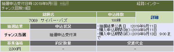 サイバー・バズ[CyberBuzz](7069)IPO当選