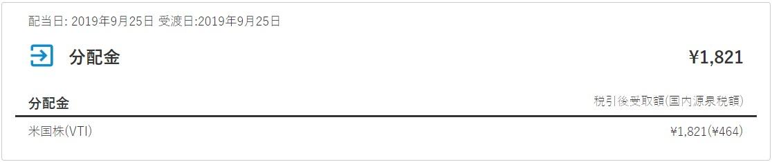 ウェルスナビ(WealthNavi)分配金2019.9.25