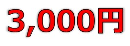 レオクラン(7681)IPO直前初値予想
