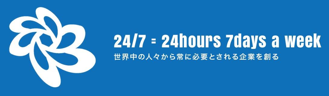 トゥエンティーフォーセブン(7074)IPO企業理念