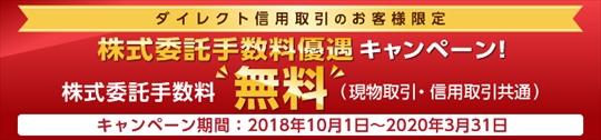 tokaitokyocp2020.3.31