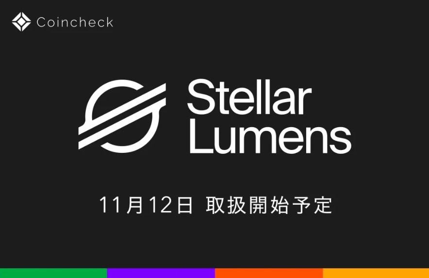 コインチェック(Coincheck)Stellar Lumens(XLM)
