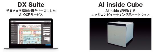 AI inside(4488)IPO製品及びサービス