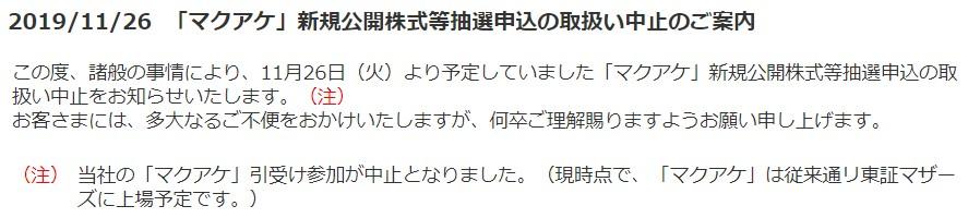 マクアケ(4479)IPO三菱UFJモルガン・スタンレー証券中止