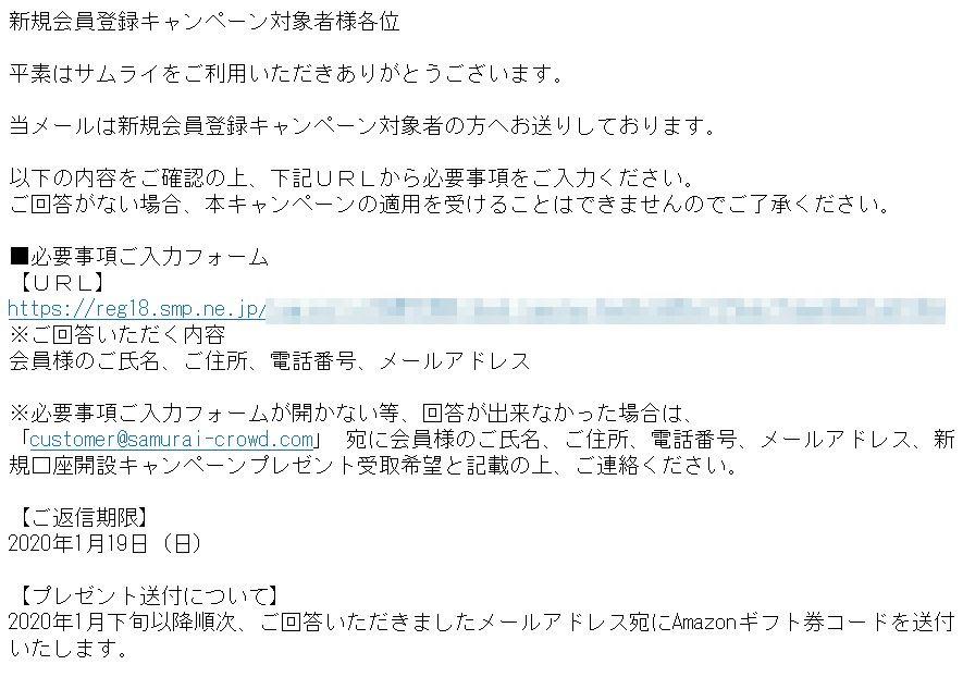 SAMURAI証券キャンペーン対象者メール