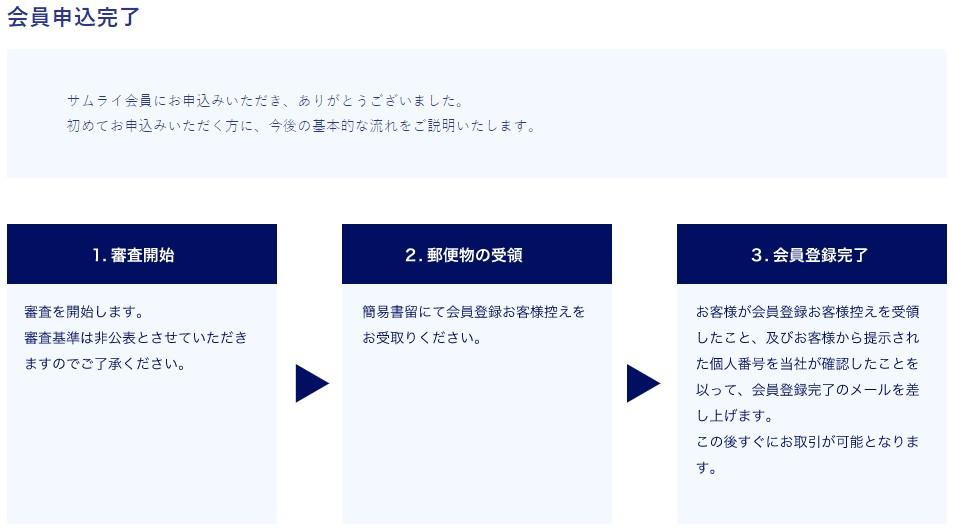 SAMURAI証券口座開設手続き3