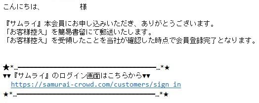 SAMURAI証券口座開設完了目前メール