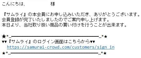 SAMURAI証券会員登録完了