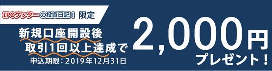 live-sec2019.12.31