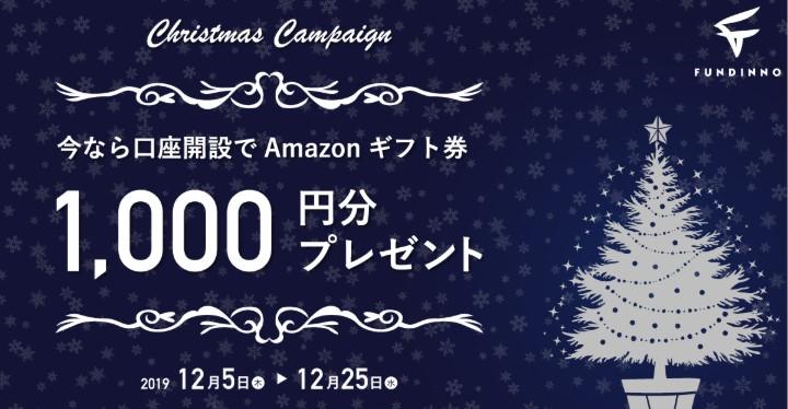 FUNDINNO(ファンディーノ)クリスマスキャンペーン
