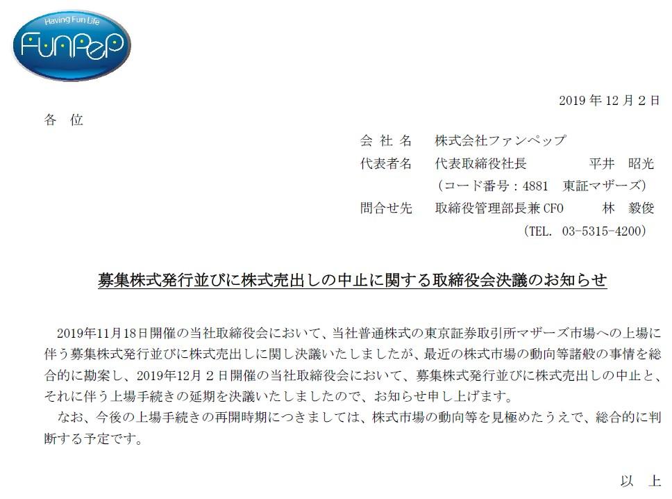 ファンペップ(4881)IPO上場中止