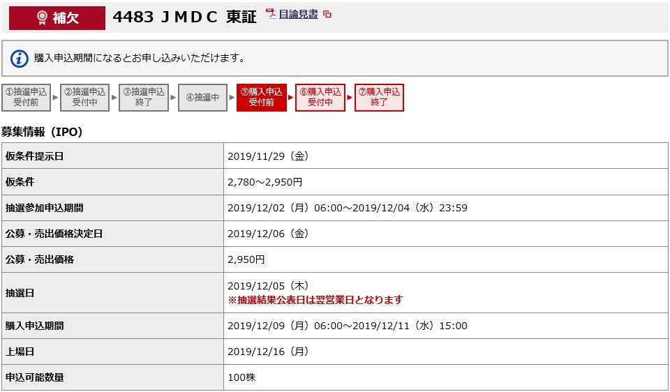 JMDC(4483)IPO補欠