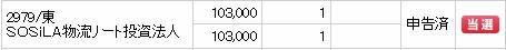 SOSiLA物流リート投資法人(2979)IPO当選SMBC日興証券