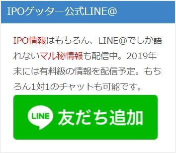 IPOゲッター公式LINE有料級情報告知画面