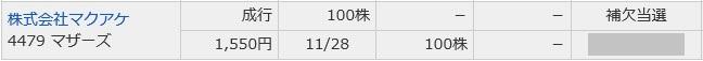 マクアケ(4479)IPO補欠当選マネックス証券