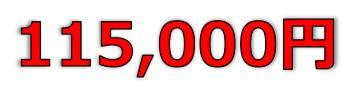 SOSiLA物流リート投資法人(2979)IPO直前初値予想